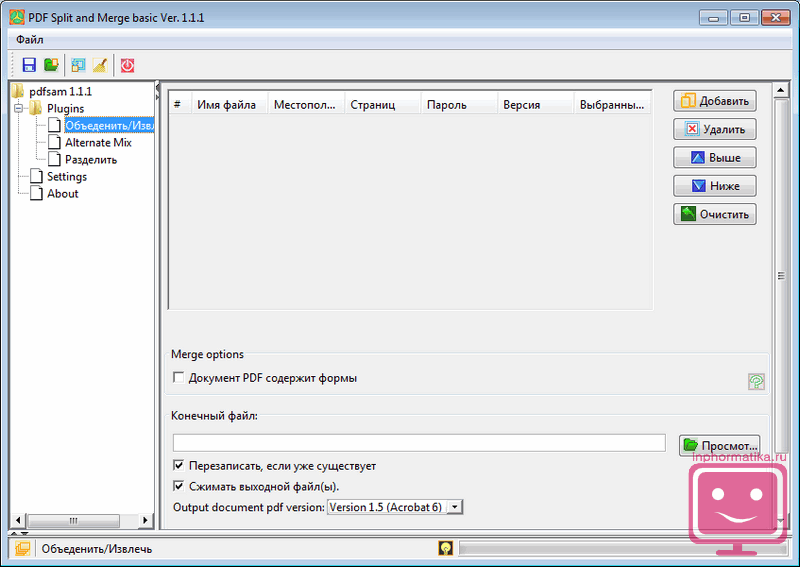 Скачать программу обработки pdf файлов