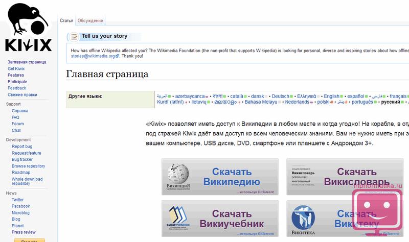 Как скачать википедию на компьютер бесплатно